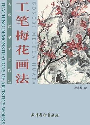 工笔梅花画法.pdf