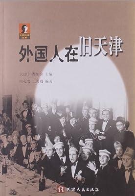 天津旧事丛书-外国人在旧天津.pdf