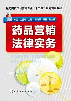 药品营销法律实务.pdf