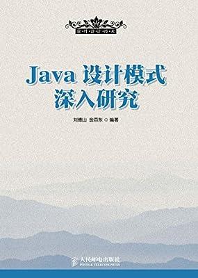 Java设计模式深入研究.pdf