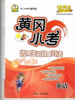 黄冈小考 优秀生倍效学习法 英语 第二代新课标通用版.pdf