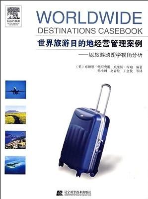 世界旅游目的地经营管理案例:以旅游地理学视角分析.pdf