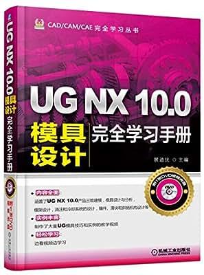 UG NX 10.0模具设计完全学习手册.pdf