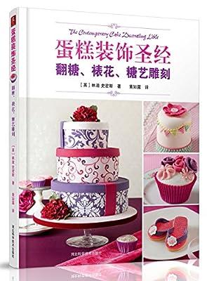 蛋糕装饰圣经:翻糖、裱花、糖艺雕刻.pdf