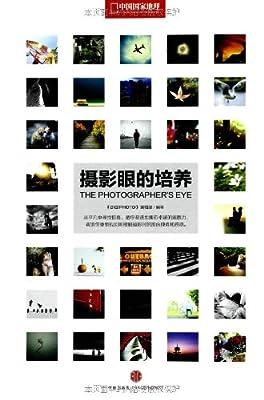 摄影眼的培养.pdf