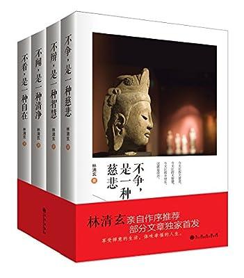 林清玄禅意散文精选集.pdf