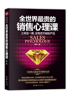 全世界最贵的销售心理课.pdf