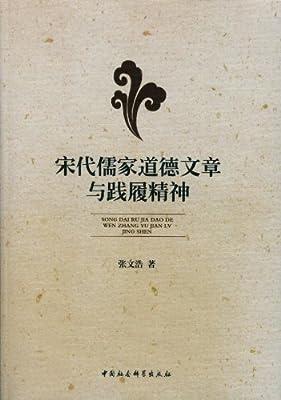宋代儒家道德文章与践履精神.pdf