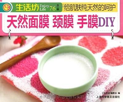 给肌肤纯天然的呵护•天然面膜 颈膜 手膜DIY.pdf