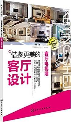 借鉴更美的客厅设计:客厅电视墙.pdf