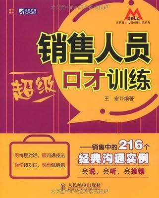 销售人员超级口才训练:销售中的216个经典沟通实例.pdf