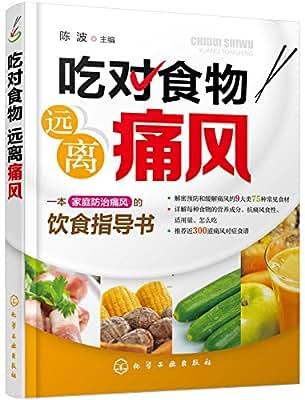 吃对食物 远离痛风.pdf