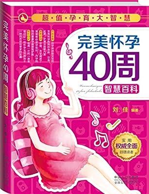 超值孕育大智慧:完美怀孕40周智慧百科.pdf