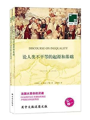 双语译林109:论人类不平等的起源和基础.pdf