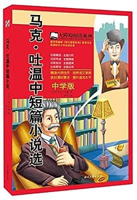 马克·吐温中短篇小说选.pdf