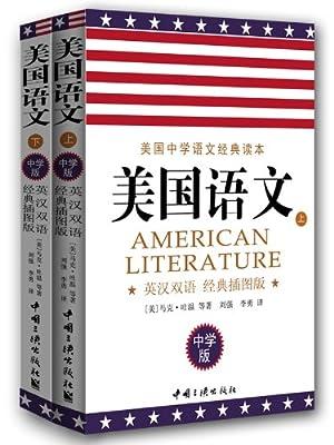 美国语文中学版:英汉双语经典插图本.pdf