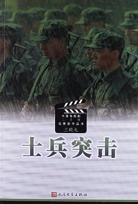 士兵突击.pdf