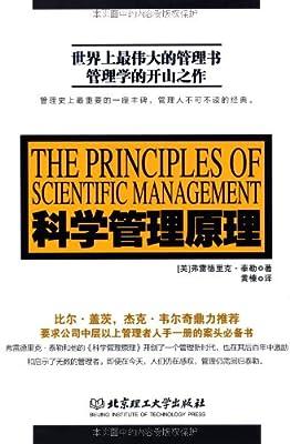 科学管理原理.pdf