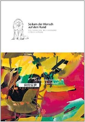 洛伦茨科普经典系列:狗的家世.pdf