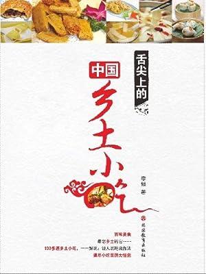 舌尖上的中国乡土小吃.pdf