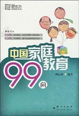 新东方•中国家庭教育99问.pdf