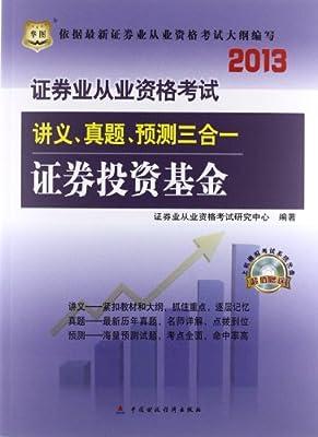 华图•证券业从业资格考试讲义、真题、预测三合一:证券投资基金.pdf