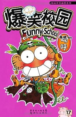 漫画世界畅销书系列:爆笑校园17.pdf
