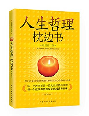 人生哲理枕边书.pdf