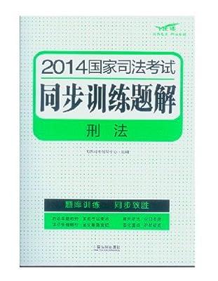 飞跃版2014国家司法考试 同步训练题解 刑法.pdf