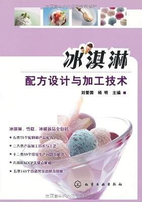 冰淇淋配方设计与加工技术.pdf