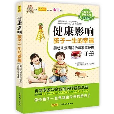 健康影响孩子一生的幸福:婴幼儿疾病防治与家庭护理手册.pdf