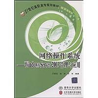 网络操作系统:WindowsServer2003管理与应用