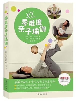 零难度亲子瑜伽.pdf