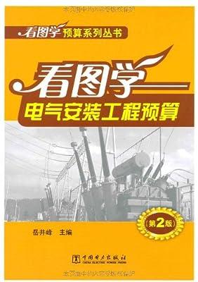 看图学电气安装工程预算.pdf