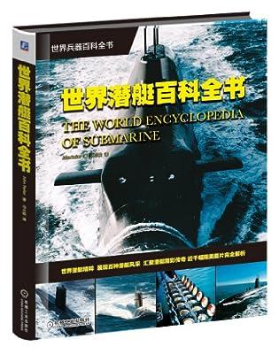 世界潜艇百科全书.pdf