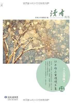《读者》杂志十年典藏丛书:《人生百味》.pdf
