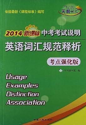 天利词汇•英语词汇规范释析:中考考试说明英语词汇规范释析.pdf