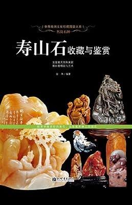世界高端文化珍藏图鉴大系•名贵石种:寿山石收藏与鉴赏.pdf