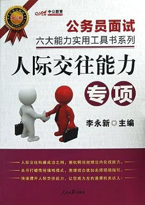 中公版•公务员面试六大能力实用工具书系列:人际交往能力.pdf