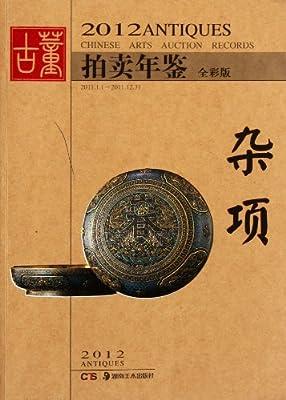 2012年古董拍卖年鉴:杂项.pdf