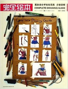 《完全绘本:服装设计手绘效果图步骤详解》 胡晓东