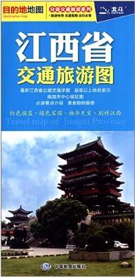 分省交通旅游系列:江西省交通旅游图.pdf