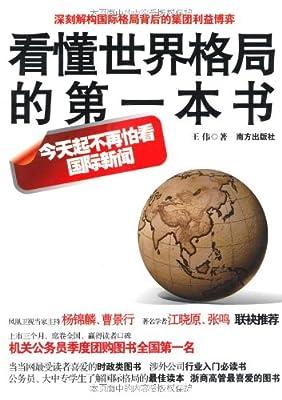 看懂世界格局的第一本书:今天起不再怕看国际新闻.pdf