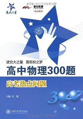 交大之星•高中物理300题:高考热点问题.pdf