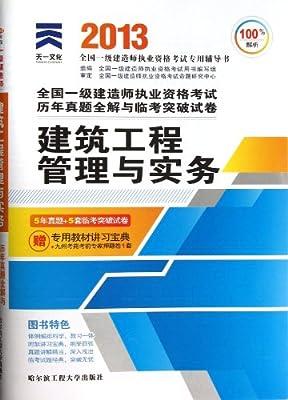 天一文化•全国1级建造师执业资格考试历年真题全解与临考突破试卷:建筑工程管理与实务.pdf