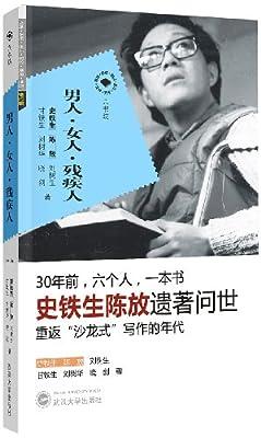 男人、女人、残疾人.pdf