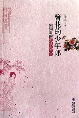 簪花的少年郞:宋词里的爱情与年华.pdf