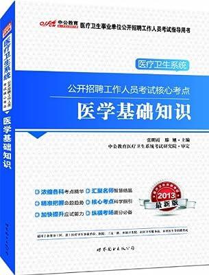中公教育•医疗卫生系统公开招聘工作人员考试核心考点:医学基础知识.pdf