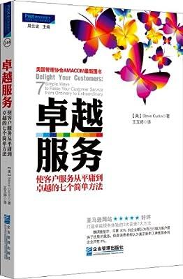 卓越服务:使客户服务从平庸到卓越的七个简单方法.pdf