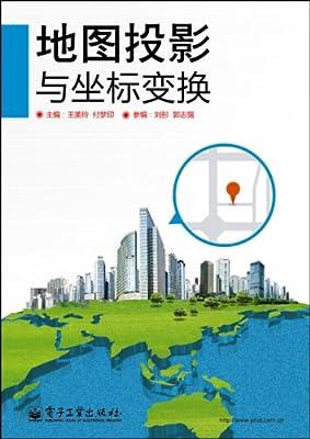 地图投影与坐标变换.pdf